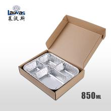 多格小4格铝箔套盒 850ml